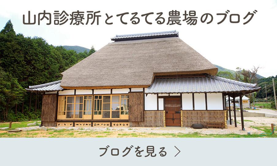 """""""山内診療所とてるてる農場"""""""