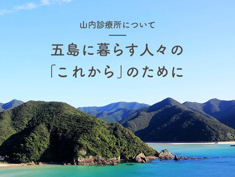 山内診療所について 五島に暮らす人々の「これから」のために