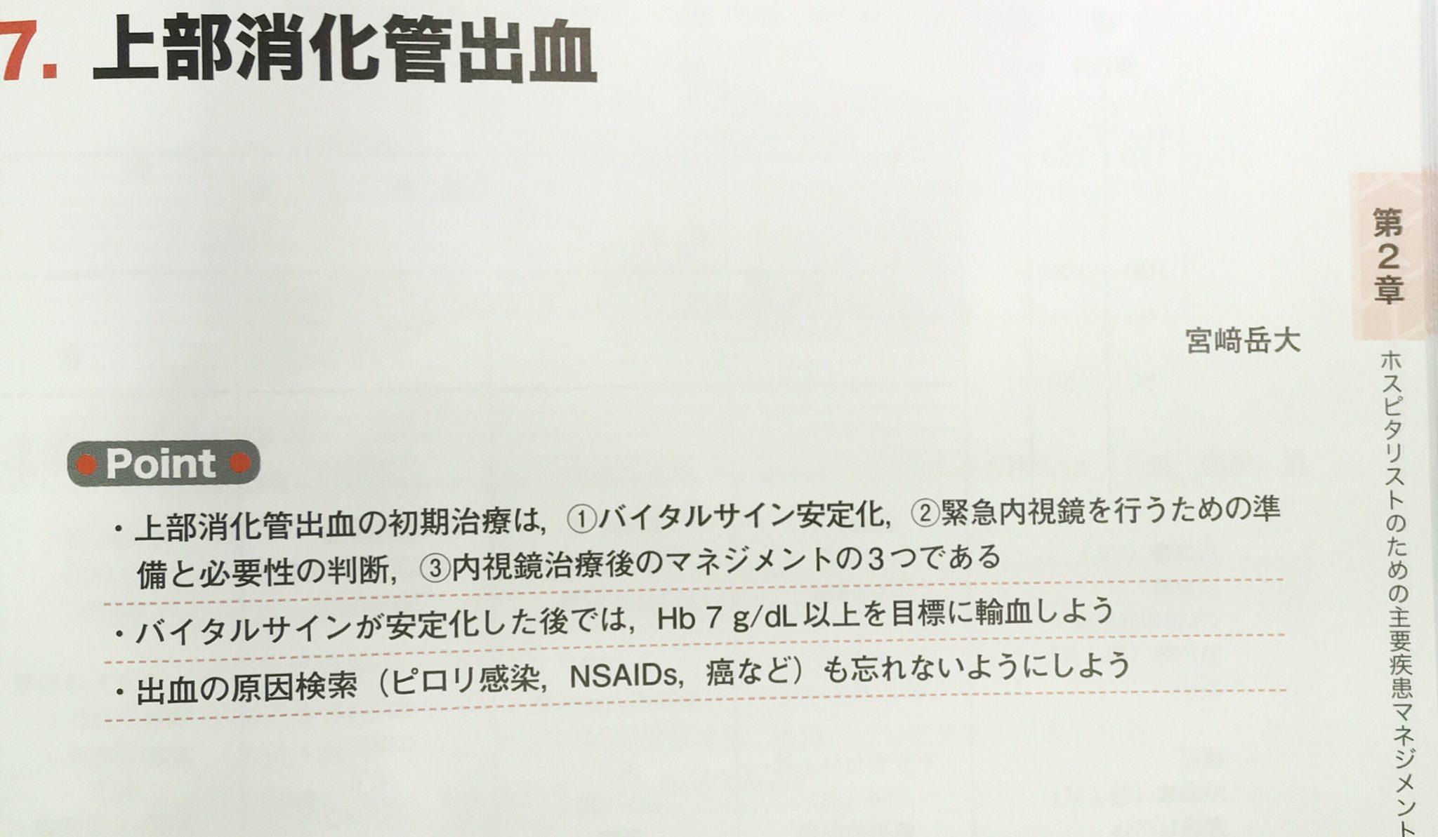 山内診療所の院長が執筆したレジデントノートが刊行されました😚