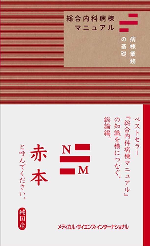 山内診療所の院長も執筆した、日本で一番人気の医学書「総合内科病棟マニュアル 病棟業務の基礎」が発売されました☺
