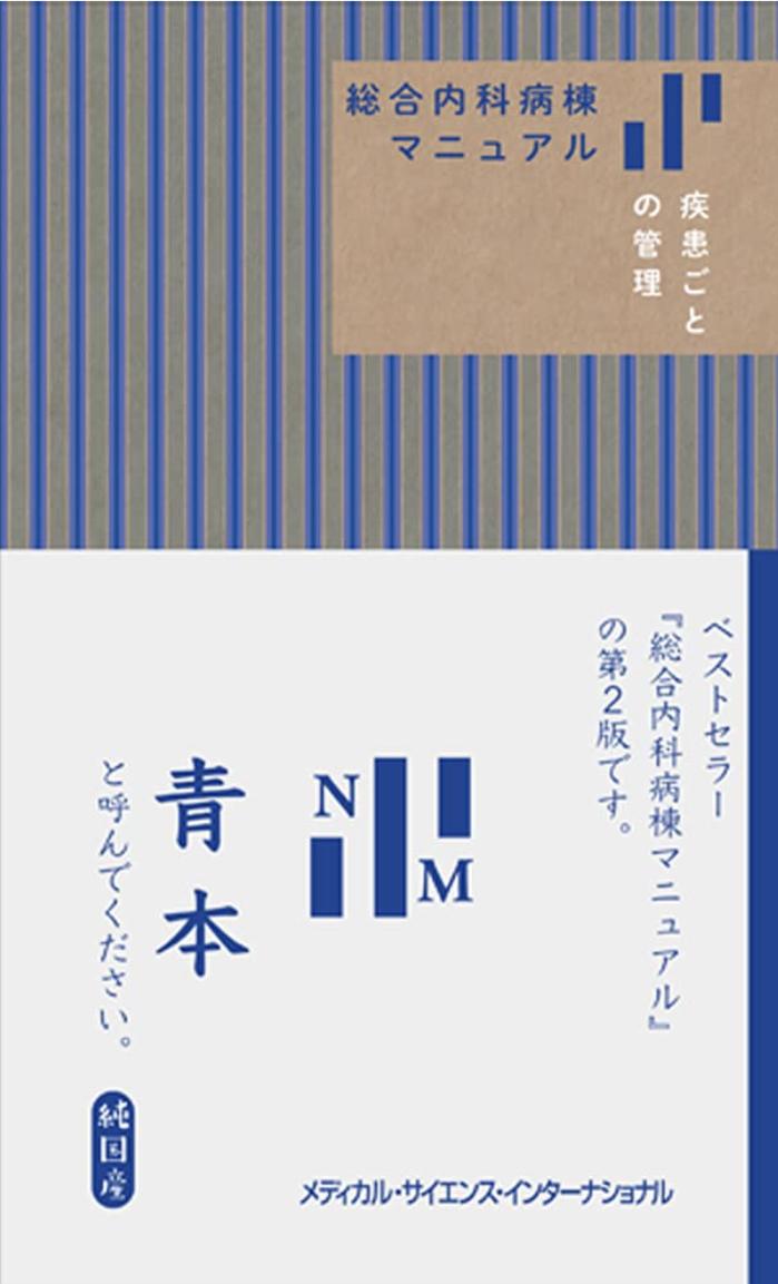 日本で一番人気の医学書「総合内科病棟マニュアル 疾患ごとの管理」が発売されました☺
