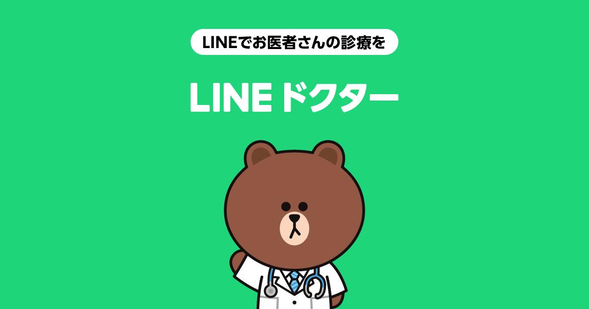 LINEオンライン診療をはじめました☺